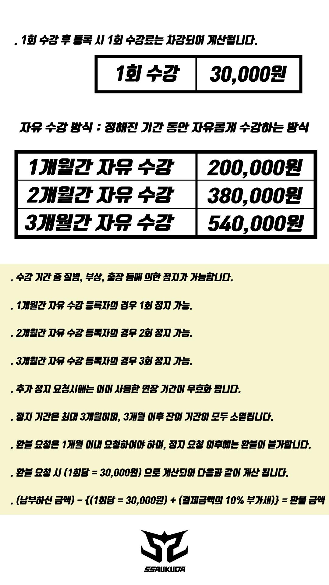 2020_수강료_디자인_자유