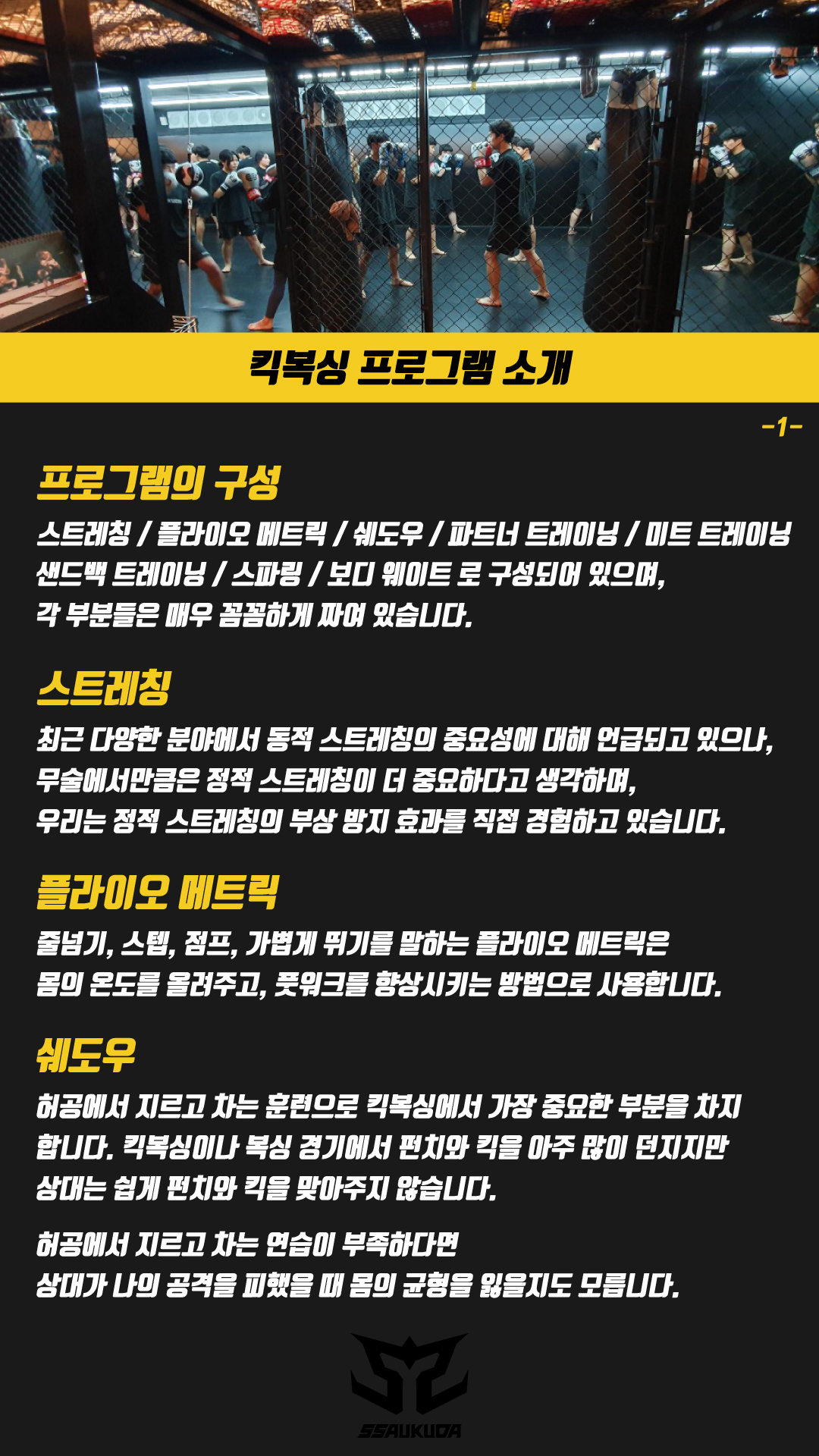 킥복싱-프로그램-소개-01-B안