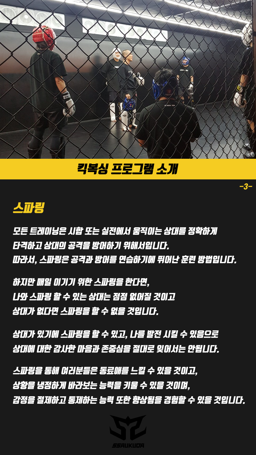 킥복싱-프로그램-소개-03-C안